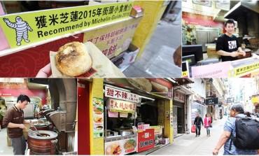 ซาลาเปาอบโอ่งห้องแถวระดับ Michelin Guide กับ Dijun Taiwan Pepper Cake