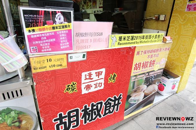 Dijun Taiwan Pepper Cake 2