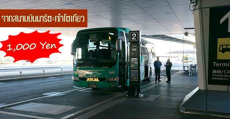 แค่พันเยนก็นั่งสบายๆจากสนามบินนาริตะเข้าโตเกียวได้แล้วโดย Keisei Bus