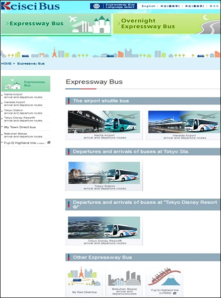 Keisei Bus Website