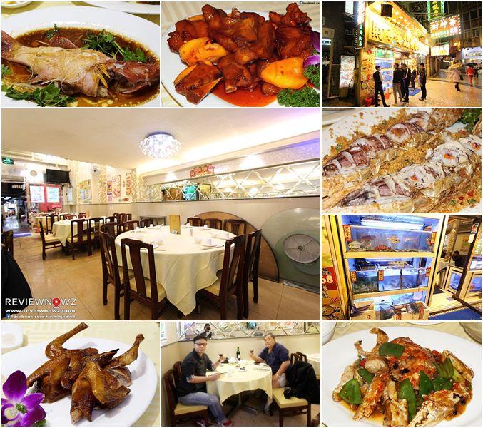 Money God Seafood Macau