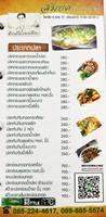 รายการอาหาร