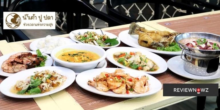 ทานไม่อั้นเกือบร้อยเมนู 550 Net เอาใจสายซีฟู้ดสไตล์ไทย-จีนที่ น้ำเต้าปูปลา, เดอะ ไนน์ พระราม 9