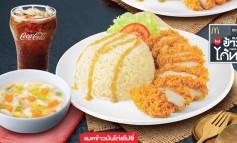 """พาชิมเมนูใหม่ล่าสุดก่อนใครของแมคโดนัลด์กับ """"แมคข้าวมันไก่ทอด"""" ที่ขายเฉพาะประเทศไทยเท่านั้น!"""