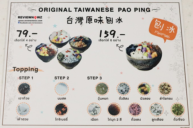 Pao Ping Menu