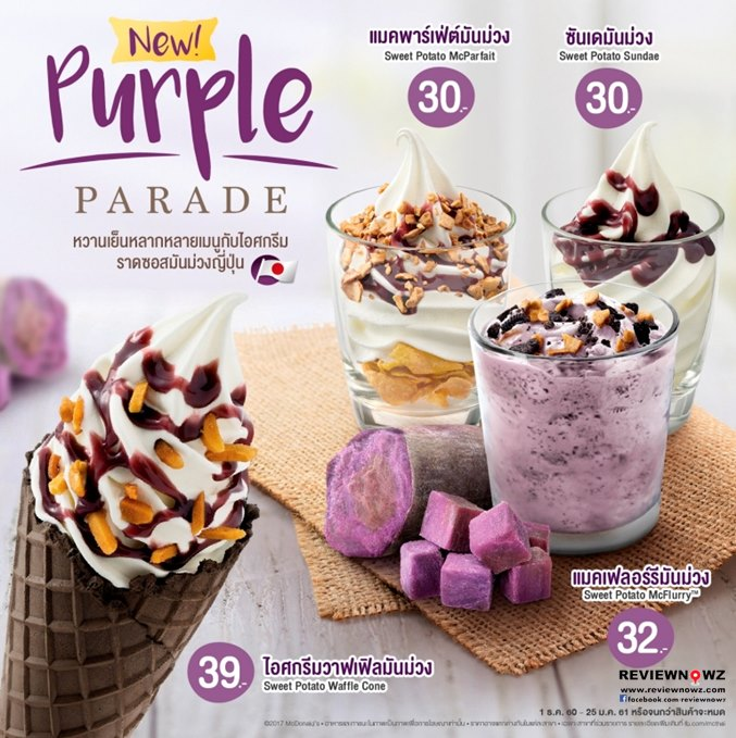 New Purple Parade Promotion