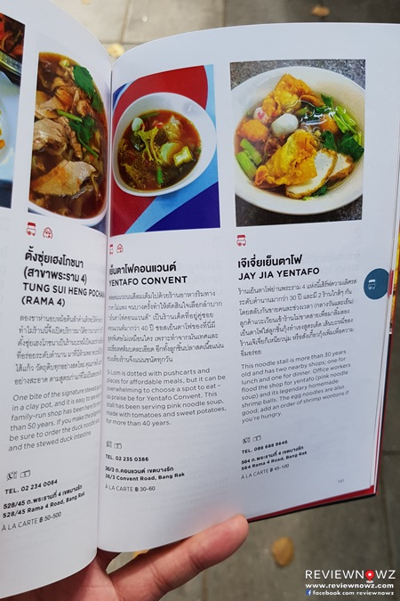 Yentafo Convent - Michelin Guide Bangkok 2018