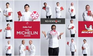 รวบรวมทุกรายละเอียด Michelin Guide Bangkok 2018 ครบจบในที่เดียว
