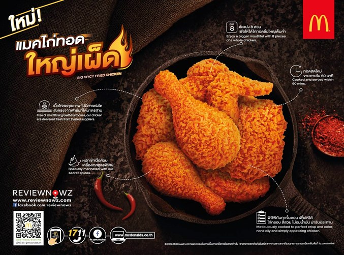 Big Spicy Fried Chicken Promotion