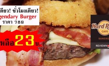 ชั่วโมงเดียว! วันเดียว! Burger 789 บาทขายแค่ 23 บาทที่ Hard Rock Cafe ทั่วโลก