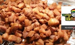ท้าไม่อร่อยตั้งแต่คำแรกยินดีคืนเงิน! กับหมูทอดเล็กเก้สูตรป้าเล็ก สุโขทัย อร่อยไม่ต้องพึ่งน้ำจิ้ม