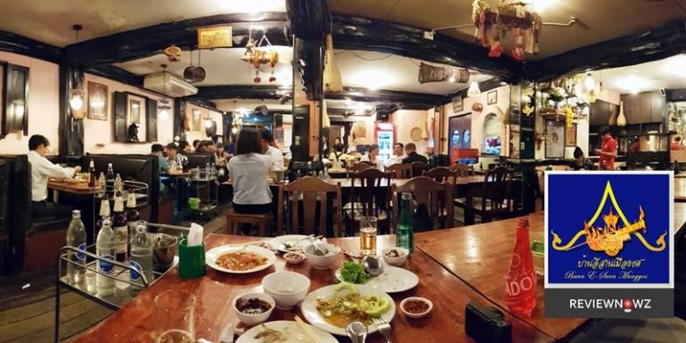 นั่งกินดื่มแซ่บแบบบ้านๆสไตล์กลางเมืองที่ร้าน บ้านอีสานเมืองยศ สุขุมวิท 31