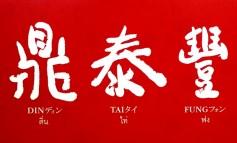 พาชิมอีกหนึ่งหน้าตำนานของเสี่ยวหลงเปากว่า 40 ปีกับ Din Tai Fung สาขา Central World