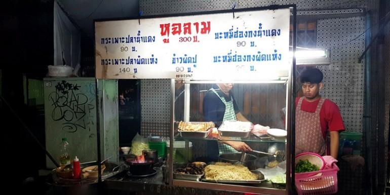 ข้าวผัด ผัดหมี่ฮ่องกง หอมทะลุกระทะ!  รสมือจีนๆกับร้านรถเข็นที่ หูฉลาม เวิ้งนาครเขษม