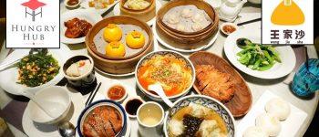799 NET อร่อยไม่อั้น 80 เมนูสไตล์เซี่ยงไฮ้กับร้านอายุกว่า 70 ปีที่ Wang Jai Sha, Siam Paragon