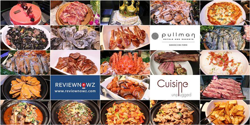 ส่วนลด 30% บุฟเฟ่ต์ Tomahawk เนื้อวากิว กุ้งแม่น้ำ ปูอลาสก้า และอีกเพียบที่ Cuisine Unplugged @ Pullman Bangkok King Power