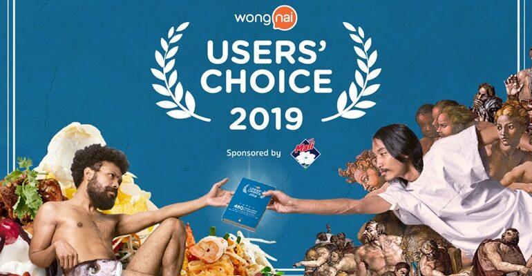 ประกาศผล Wongnai Users' Choice 2019 กับ 480 สุดยอดร้านอาหารจากทั่วประเทศ