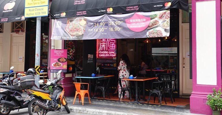 อร่อยเผ็ดร้อนสไตล์เสฉวนกับเมนูหม้อร้อนปลาย่างฉงชิ่งที่ Chong Qing Grilled Fish สาขา Bugis @ Singapore