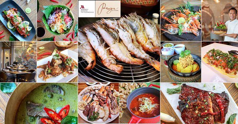 โปร.ล่าสุดบุฟเฟ่ต์อาหารไทย 4 ภาคและนานาชาติที่ Praya Kitchen @ Bangkok Marriott Hotel The Surawongse