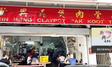 บักกุ๊ดเต๋ฮกเกี้ยนสูตร 36 ปีเจ้าดังของสิงคโปร์ที่ต้องมาลองที่ Sin Heng Claypot Bak Koot Teh @ Singapore