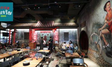 จัดจ้านในย่านนี้! ร้านน้องใหม่แนวกินดื่มสุดเก๋ที่ Chongjaroen Groove @ Groove at CentralWorld