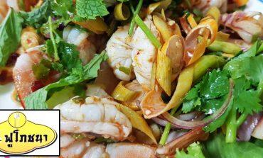แวะชิมอาหารตามสั่งแถวถนนเอกชัยที่ร้าน ฟู โภชนา บางบอน