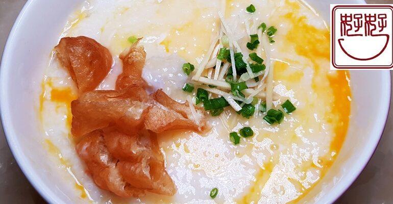 มื้อนี้ Delivery โจ๊กและเป็ดย่างโดย Grabfood ที่ Ho Ho Kitchen @ Stadium One
