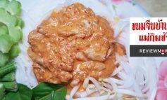 ของอร่อยบ้านบึง ขนมจีนน้ำยาปูอร่อยสุดๆ ไม่มีหน้าร้านรับโทรสั่งเท่านั้นที่ร้าน ขนมจีนแม่กิมซัว ชลบุรี
