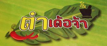 อาหารไทย-อีสาน รสมือถึงรสถึงเครื่องไม่ต้องลุ้นที่ร้าน ตำเด้อจ้า ตลาดนัดรถไฟรัชดา