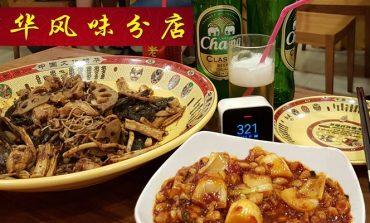 ถึงรสถึงเครื่องให้ลิ้นกันไปกับร้านอาหารจีน Fu Hwa @ ห้วยขวาง