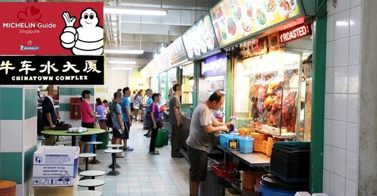 มาไชน่าทาวน์ต้องโดน! กับศูนย์อาหารขนาดใหญ่ของสิงคโปร์ที่มีร้านอร่อยท้องถิ่นยัน Michelin Guide ที่ Chinatown Complex Food Centre @ Singapore