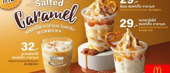 เอาใจสายหวานกับโปรโมชั่นล่าสุด Salted Caramel Promotion จาก McDonald's