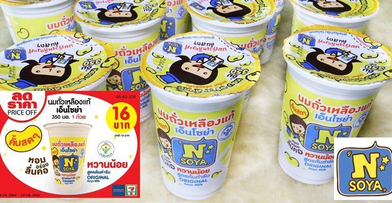N SOYA นมถั่วเหลืองแท้หวานน้อยสูตรต้นตำรับกับราคาโปรโมชั่นพิเศษที่ 7-Eleven