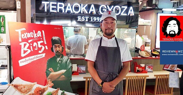 ชิมเมนูเกี๊ยวซ่าใหม่ล่าสุดจากแชมป์เปี้ยนเกี๊ยวซ่า 7 สมัยของญี่ปุ่นที่มีเฉพาะสาขาใหม่ล่าสุดเท่านั้นที่ Teraoka Gyoza Centralplaza lardprao