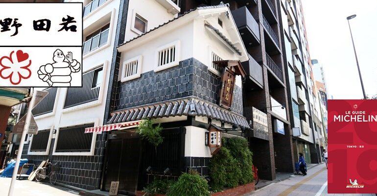 ชิมข้าวหน้าปลาไหล Michelin 1 ดาวอายุกว่า 200 ปีที่ร้าน Nodaiwa, Tokyo, Japan