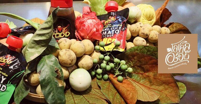 """""""ใครจะทำอาหารท้องถิ่นอร่อยเท่าคนในพื้นที่นั้นทำ"""" มื้อค่ำสไตล์ท้องถิ่นโดยเชฟน้องๆจากยะลาที่ Made By TODD' Pop Up x Local Aroi"""