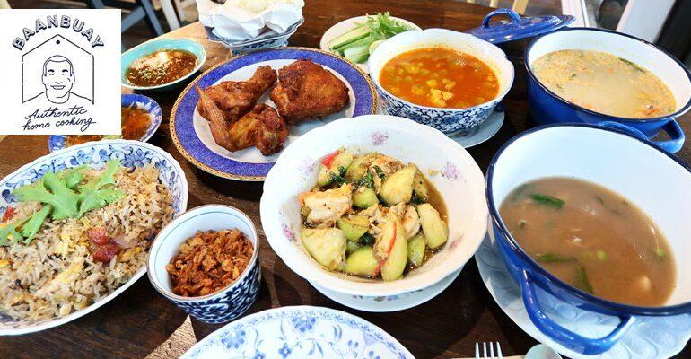 """""""บ้านสุดท้ายของคนรักอาหารไทย"""" อาหารไทยที่ปรุงตามสูตรโบราณไม่มีการปรับสูตรหาทานยากที่ร้าน บ้านบ๊วย"""