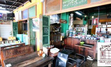 ร้านอาหารไทยตกแต่งเก๋ๆที่พัทยาเหนือกับร้าน ครัวหน้าบาน ชลบุรี