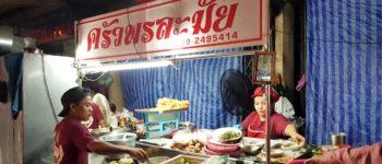 ชิมกระทะร้อนริมถนนกับร้าน street food คนเยอะใน chinatown ที่ ครัวพรละมัย เยาวราช