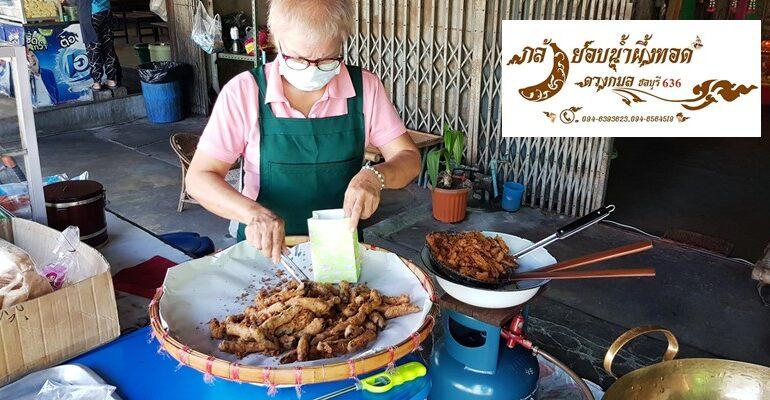 กล้วยอบน้ำผึ้งทอดใหม่ๆร้อนๆทั้งกรอบและหอมอร่อยที่ร้าน กล้วยพัฒธมณฑ์ @ บ้านสวน ชลบุรี