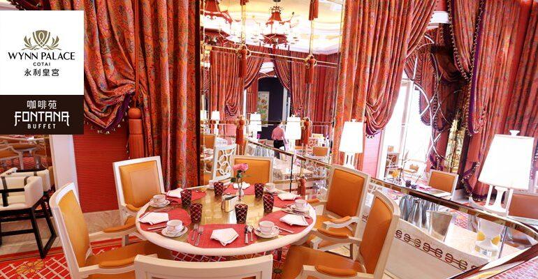 บุฟเฟ่ต์นานาชาติมื้อเช้าจัดเต็มที่ Fontana Buffet @ Wynn Palace Cotai Macau