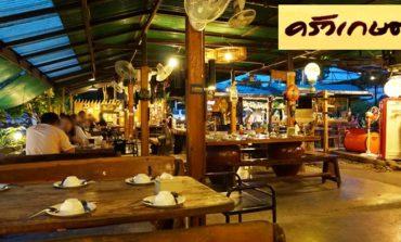 ชิมอาหารเจ้าดังของจังหวัดเพชรบูรณ์ในบรรยากาศเรโทรริมคูเมืองที่ร้าน ครัวเกษตร