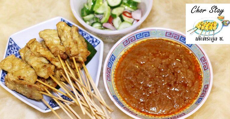 สั่ง GET FOOD ชิมหมูสะเต๊ะของร้าน เต๊ะตระกูล ช. @ ตลาดอินดี้ ปิ่นเกล้า
