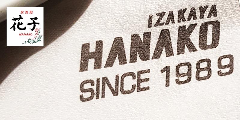 31 ปีกับร้านกินดื่มท้องถิ่นสไตล์ญี่ปุ่นของย่านอโศกที่ Hanako Izakaya @ Sukhumvit