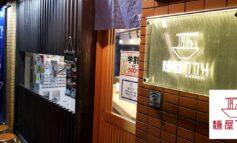 ชิมร้านราเมงน้องใหม่ในย่าน Ikebukuro ที่ Menya 774 (NANASHI) @ Tokyo, Japan