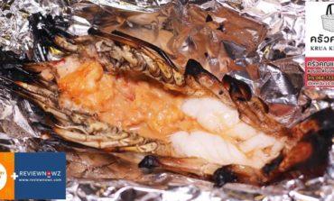 กุ้งแม่น้ำเผาอร่อยจัดเต็มอยู่บ้านกับอาหารเดลิเวอรี่ฟรีค่าส่งที่ร้าน ครัวคุณแม่ @ ศรีนครินทร์