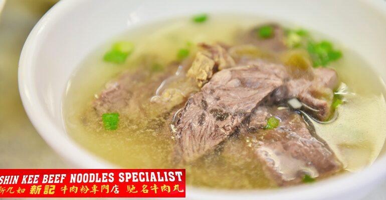 ตำนานก๋วยเตี๋ยวเนื้อ 90 ปีของย่าน Chinatown ใน Kuala Lumpur ที่ Shin Kee Beef Noodles Specialist @ Malaysia