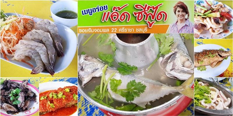 ร้านอร่อยริมทะเลเจ้าดังในบรรยากาศท้องถิ่นของศรีราชามากว่า 30 ปีที่ แอ๊ด ซีฟู้ด @ ชลบุรี