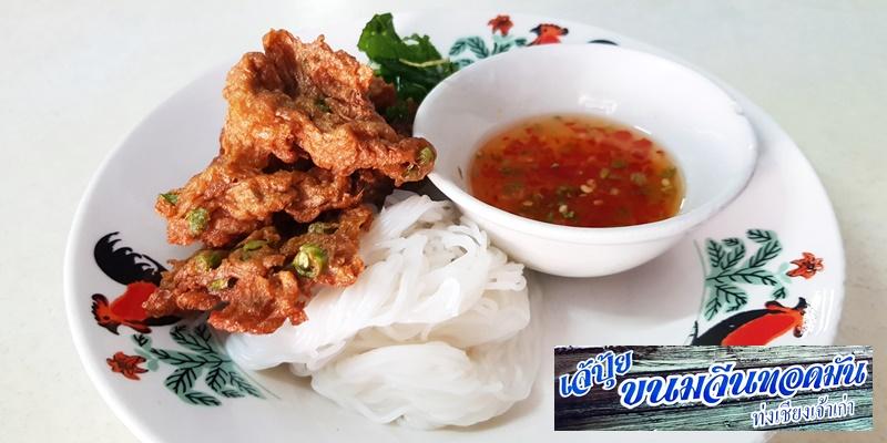 """ชิม """"ขนมจีนทอดมัน"""" ที่ร้าน เจ้ปุ้ย ท่งเชียงเจ้าเก่าแก่อายุเกือบ 60 ปีของจังหวัดเพชรบุรี"""