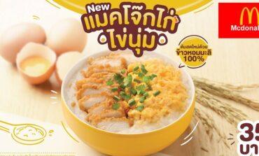 สองเมนูโปรโมชั่นใหม่ล่าสุด Fluffy Chicken Egg McPorridge & Grand Deluxe Cheese Angus Burger จาก McDonald's